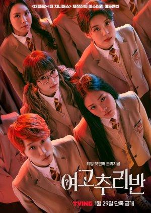 Girls High School Investigation Class